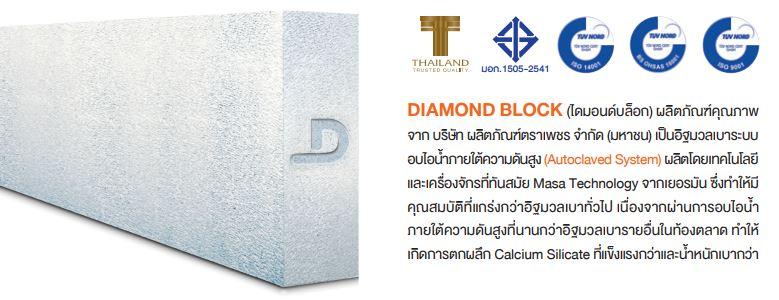 diamond light weight brick อิฐมวลเบา ตราเพชร