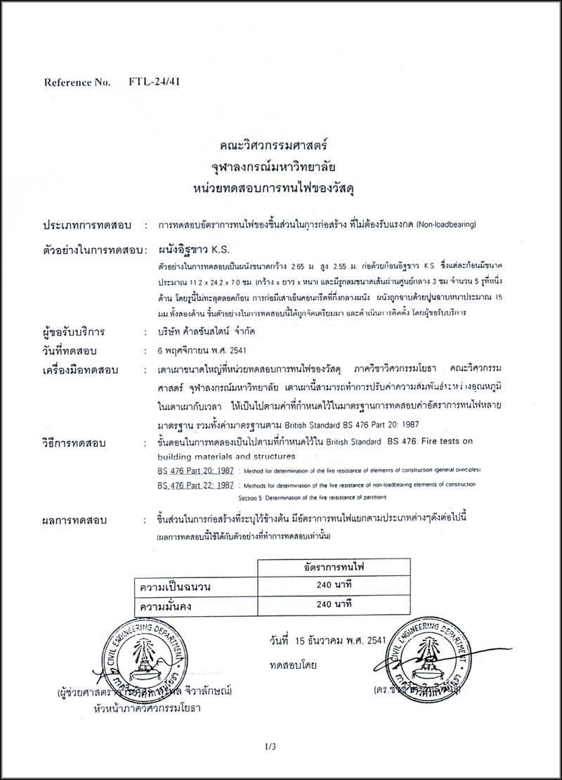 thailand industrial standard ks brick