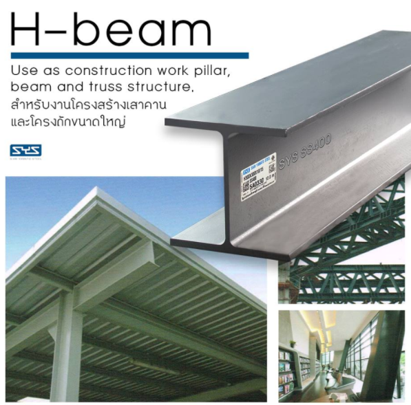 h beam structure use for pillar