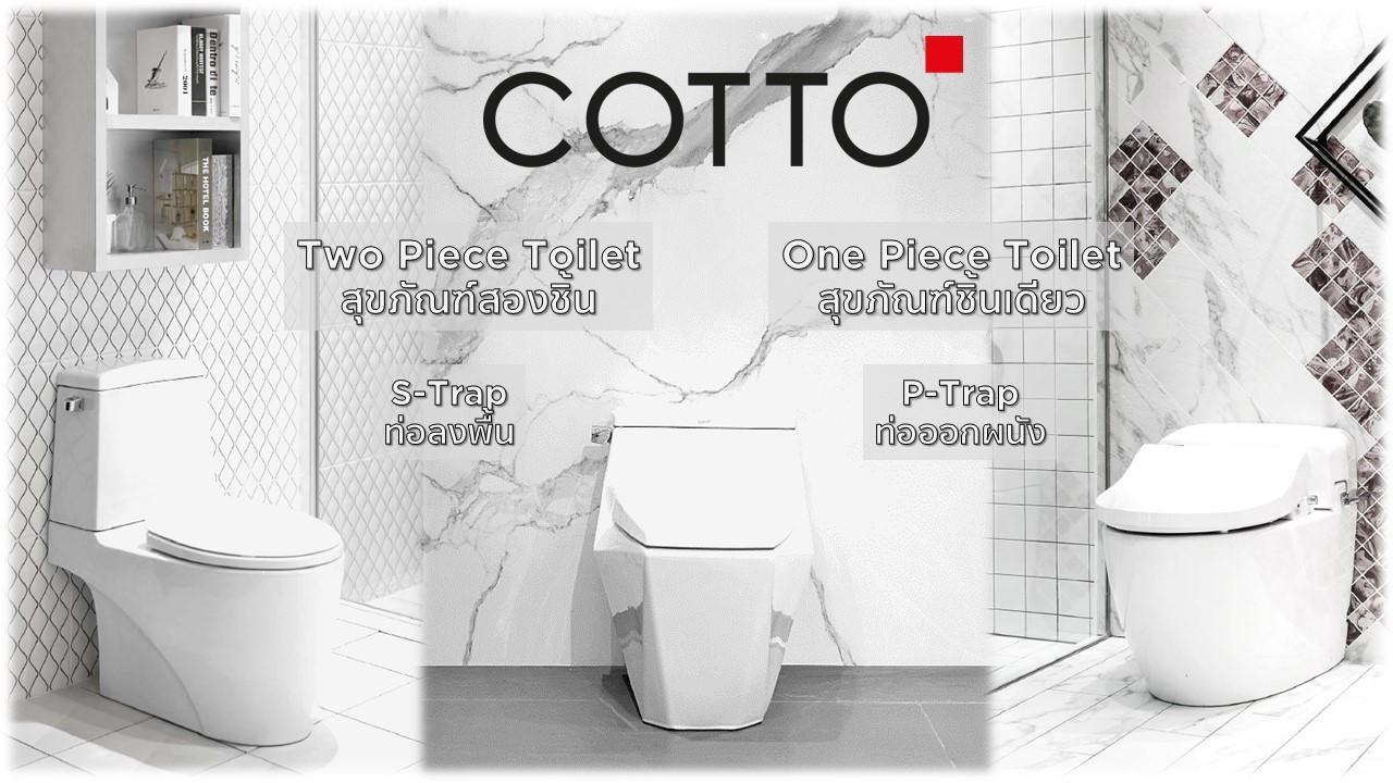 สุขภัณฑ์ ชักโครก COTTO Toilet