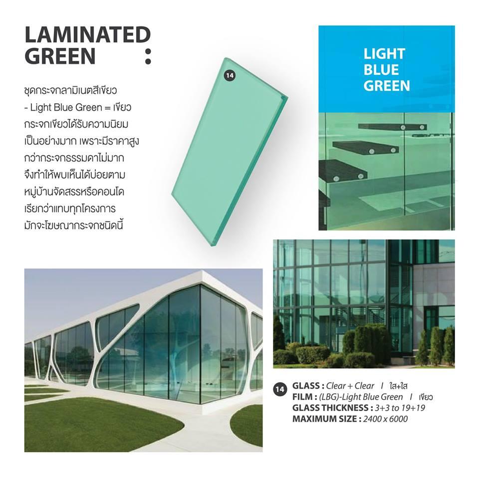 กระจกลามิเนท,กระจก,ลามิเหนด,laminate,ราคาถูก,เขียว,light blue green,