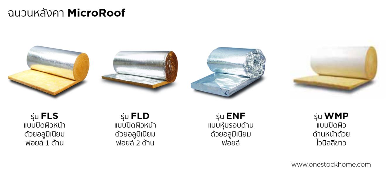 microroof,ไมโครรูฟ,micro roof,ไมโคร รูฟ,ไมโครูฟ,ราคาถูก
