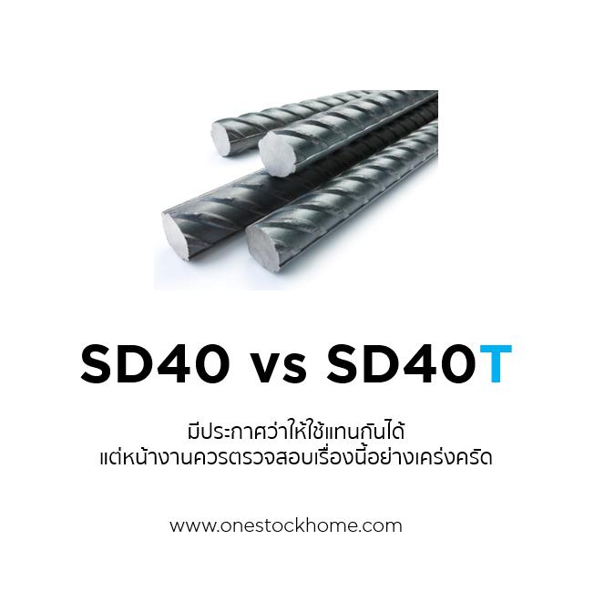 sd40,sd40t,เหล็ก sd40 ไม่มี T,