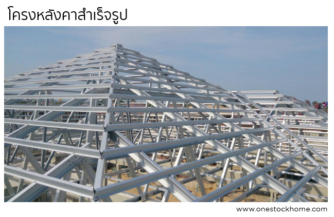 โครงหลังคาสำเร็จรูป,roof,truss,roof truss,รูฟทรัส,ราคาถูก
