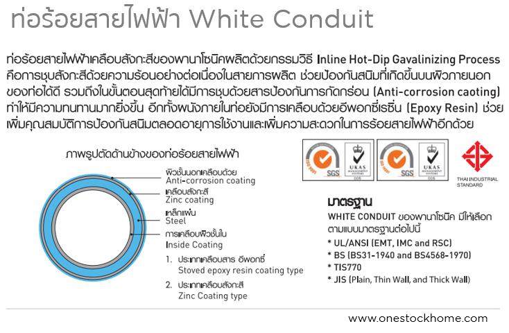 ท่อร้อยสายไฟฟ้า,white,conduit